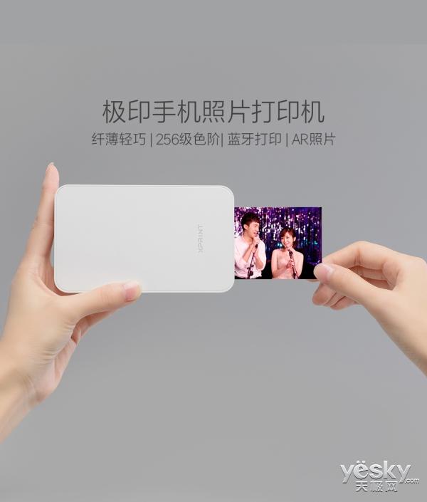 399元米家有品众筹 汉图科技发布XPrint极印手机照片打印机
