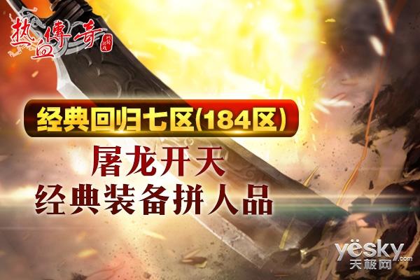《热血传奇》新区今日燃情开启!传承经典再续辉煌!