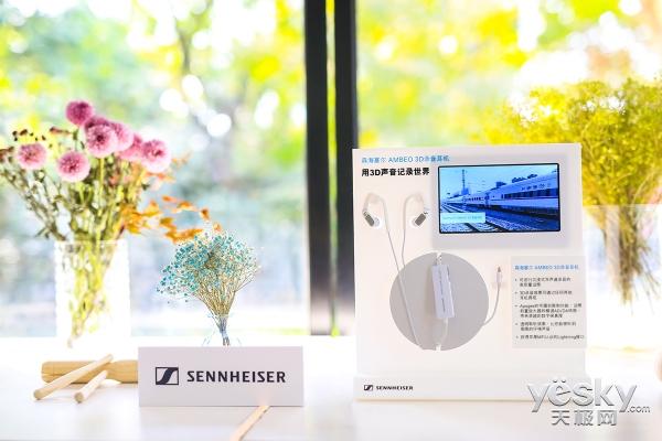 把3D音效注入耳机内 Sennheiser发布AMBEO Smart Headset耳机