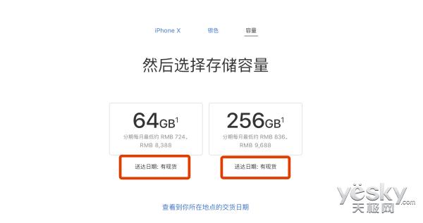 苹果官网iPhone X现货发售:64GB和256GB版随便选