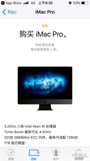 苹果官方揭晓iMac Pro国行售价:39488元起、18核顶配版102236元