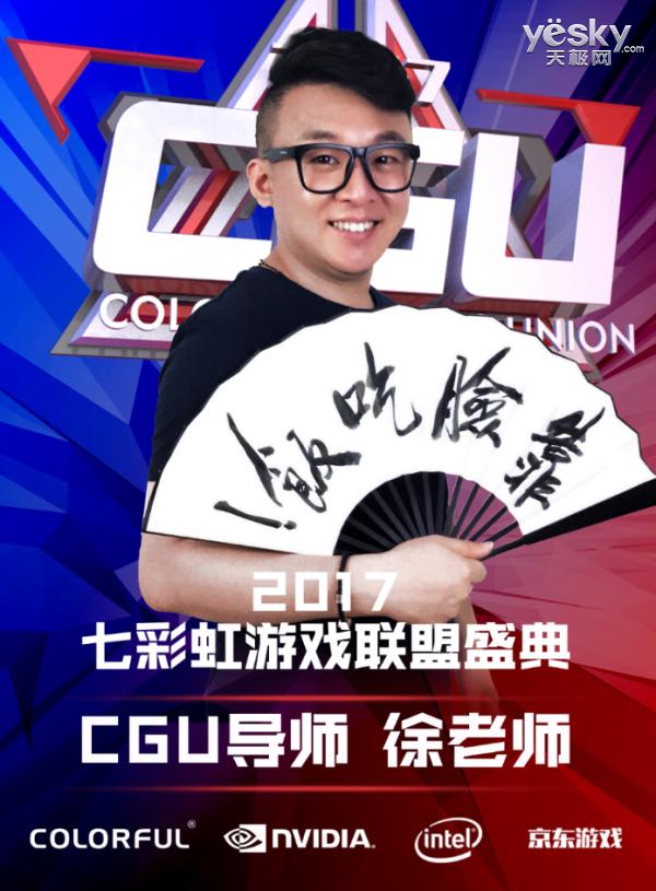 全明星助阵 CGU2017七彩虹游戏联盟盛典看点大揭秘!