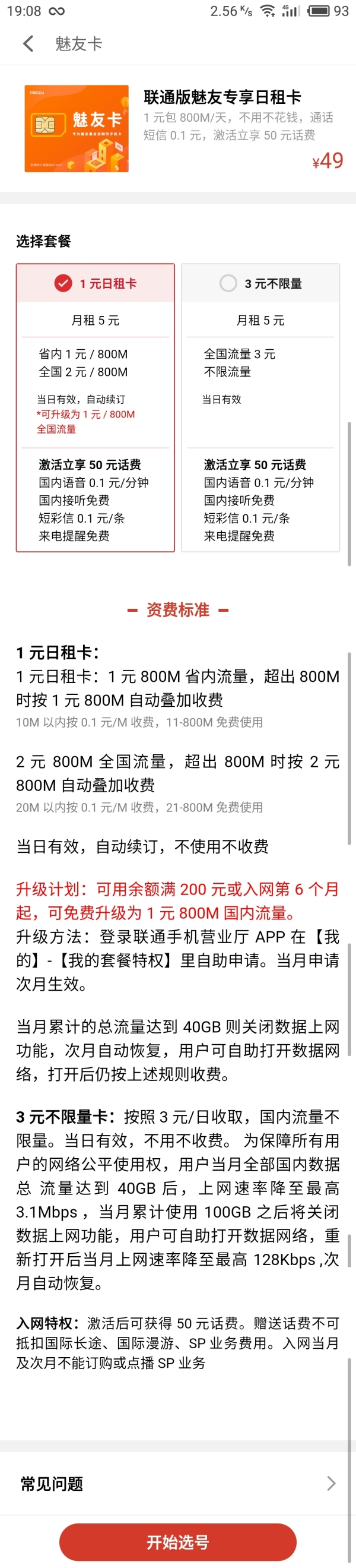 中国联通推出魅友日租卡:1元800MB省内流量 3元不限流量