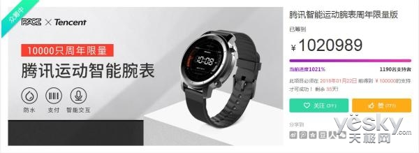 急速飙升 腾讯Pacewear HC周年限量版智能手表京东众筹破百万