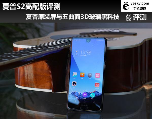 夏普S2高配版评测:夏普原装屏与五曲面3D玻璃黑科技