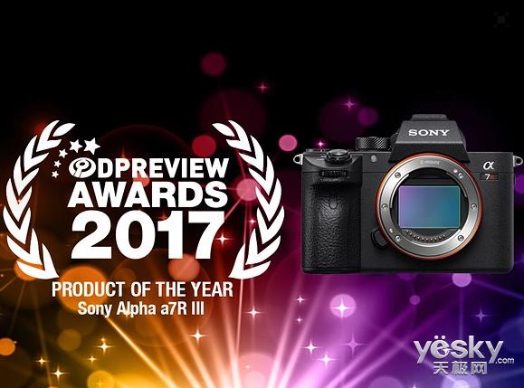 索尼A7RM3勇夺DPReview2017年度产品大奖