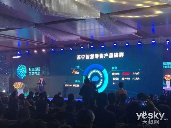 张近东:苏宁智慧零售生态全面落地 3年将开设15000家门店