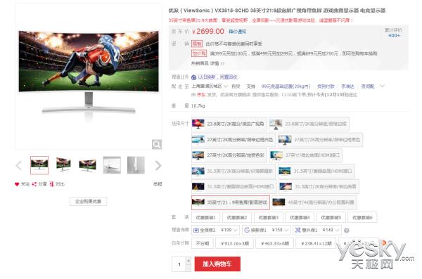 沉浸式曲面显示器优派VX3515 21:9仅售3499