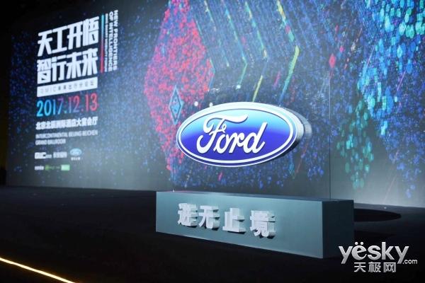 福特邝明朗:消费者的需求就是我们的第一需求