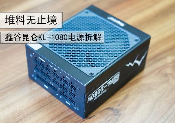 堆料无止境 鑫谷昆仑KL-1080电源开箱拆解