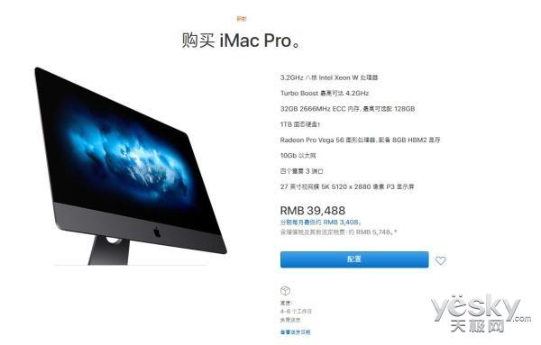 苹果iMac Pro国行版今日正式开售:价格超震撼