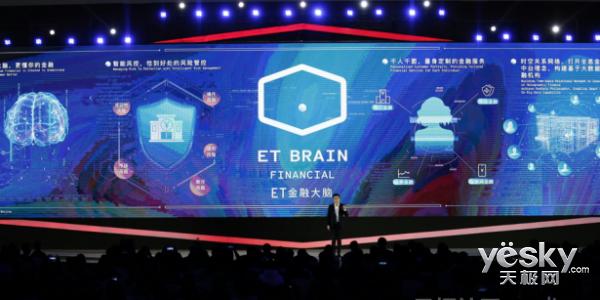 阿里云发布超级智能ET大脑 构建AI新生态