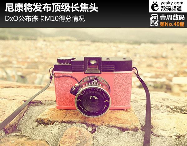 尼康将发布180-400mm f/4顶级长焦头 DxO公布徕卡M10得分情况