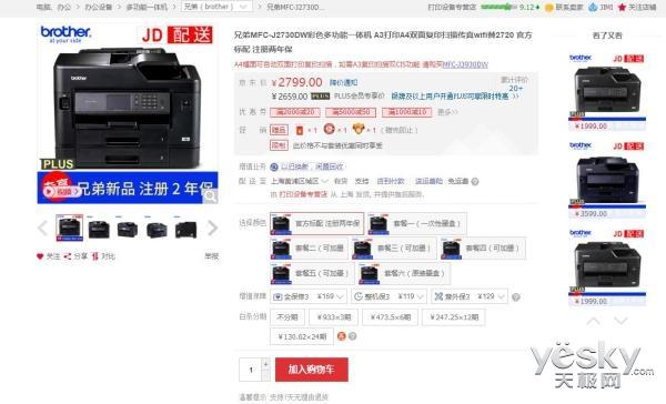 智能随心 兄弟MFC-J2730DW一体机售价3199