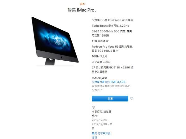 苹果iMac Pro首批已发货 最快12月28日到手