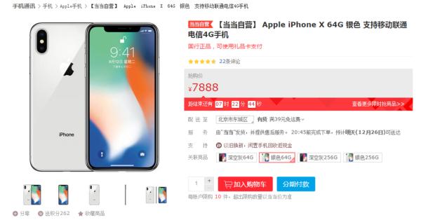 iPhone X竟然降到了7888元 iPhone 8:完了我要卖不出去了