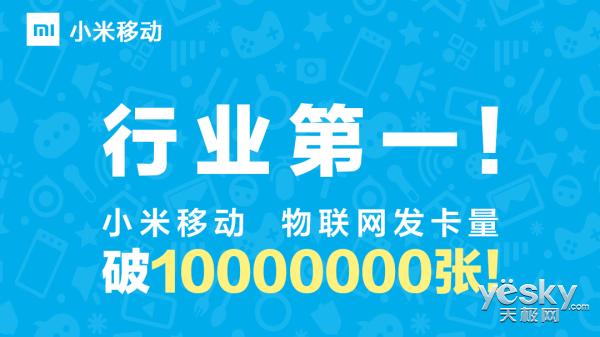 行业第一:小米移动物联网卡发行量突破千万张