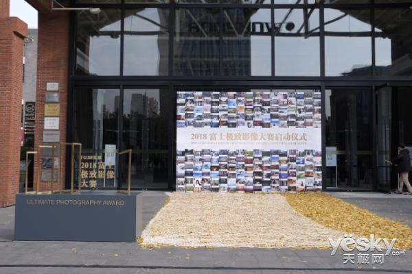 梦想起航 2018富士极致影像大赛启动仪式