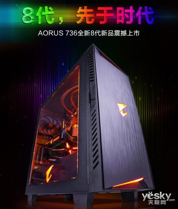 预付500抵1100 雷霆世纪AORUS 736京东新年预售