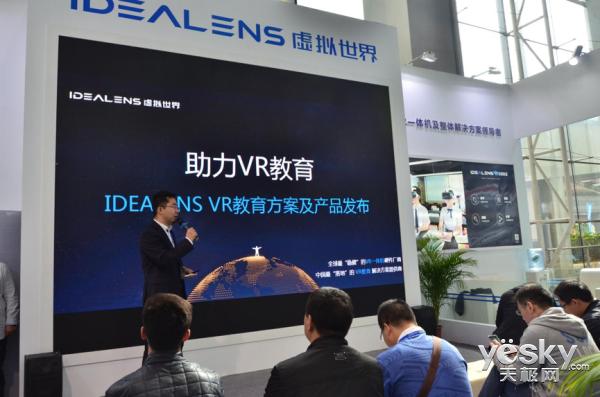因教育而生 IDEALENS发布第三代VR一体机K3及VR教育方案