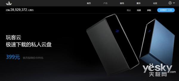 迅雷玩客云宣布1月1日涨价至499元/台销售 现售399元但需预约