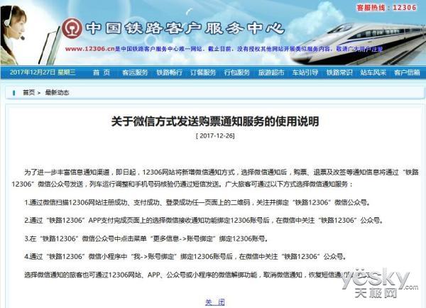 12306微信通知功能上线:微信公众号发送购票/退改通知