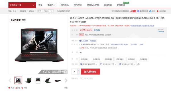 神舟笔记本京东热卖 i7+1060性能本仅6999元