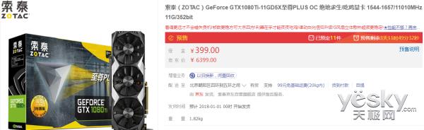索泰GTX1080Ti-11GD5X 至尊PLUS OC预售6399元