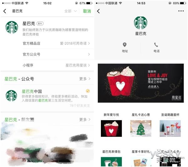 """新版微信上线""""精品店""""对标天猫旗舰 但是更心痛的怕是要数刘强东了"""