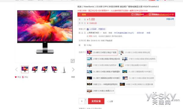 精致微边框 优派VX2478-smhd-2售价1399