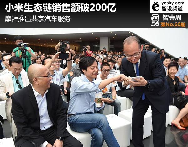 小米生态链销售额破200亿 摩拜推出共享汽车服务