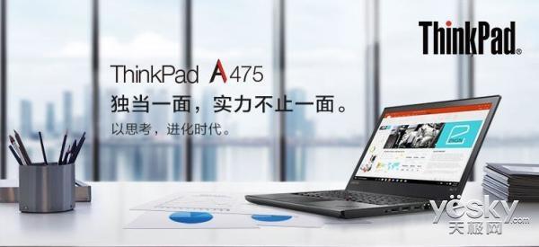 与AMD搭伙的ThinkPad A475有绝技?