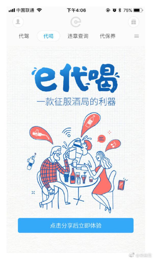 "e代驾推出代喝业务""e代喝"" 既能找人代喝也可成为""代喝""用户"