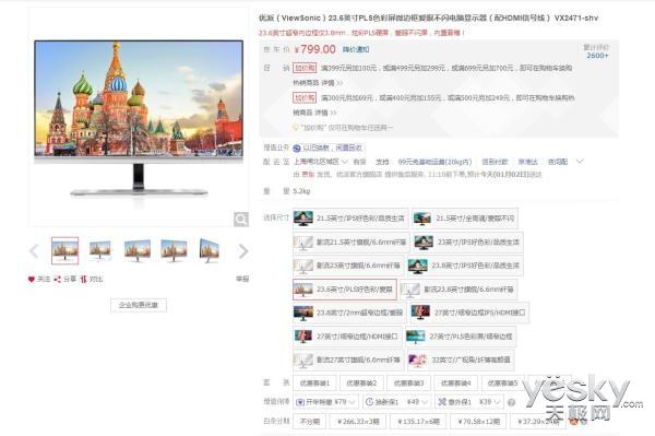 酷炫好屏 优派VX2471-shv显示器售799元