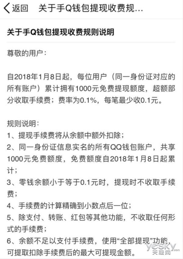 腾讯QQ钱包将开始提现收费:每笔0.1%手续费 1月8日起