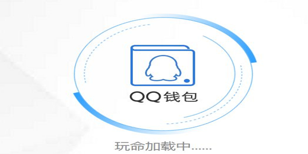 每日IT极热:腾讯QQ钱包将开始提现收费