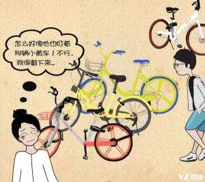 滴滴收购小蓝单车  共享单车三足鼎立时代或将来临
