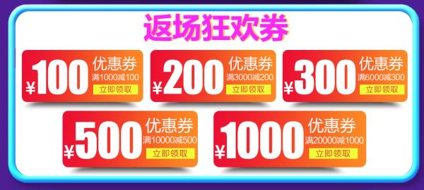 神舟天猫旗舰店优惠促销活动 领最高1000元优惠券
