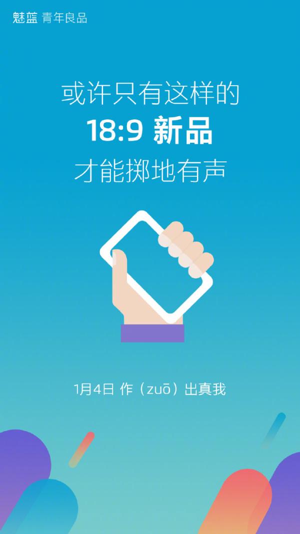 掷地有声!魅蓝S6确定1月17日发布:18:9屏幕/三星处理器/侧面指纹