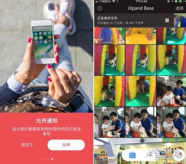 让iPhone充电时完成自动备份 闪迪欣享充电座使用体验