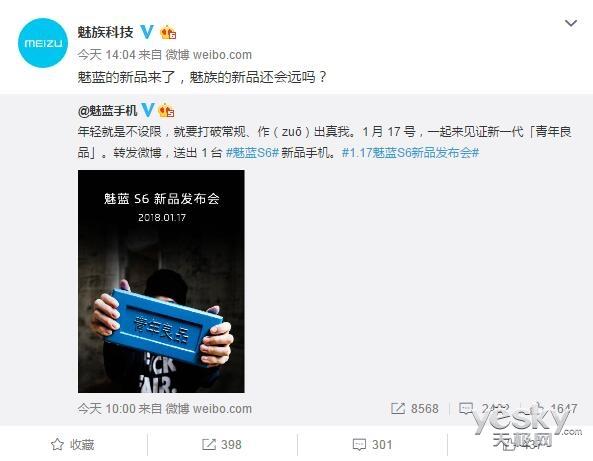 魅蓝S6发布在即 魅族暗示梦想机15 Plus也不远了