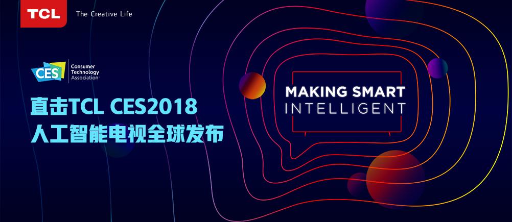直击TCL CES2018:人工智能电视全球发布