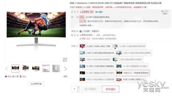画面更大点优派VX3515 21:9显示器仅售3499