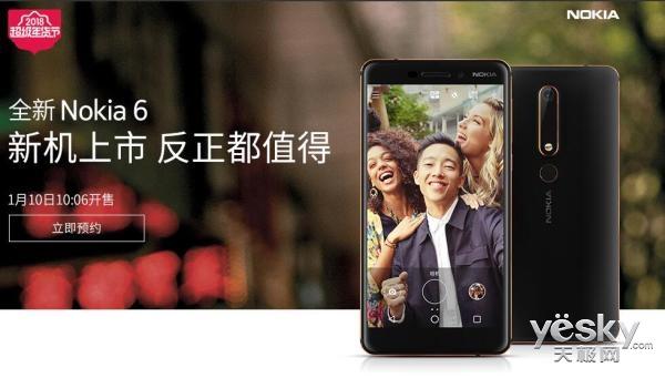 全新诺基亚6明日登陆苏宁:骁龙630/1499元起售