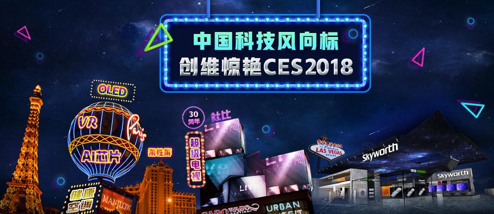 中国科技风向标 创维惊艳CES2018