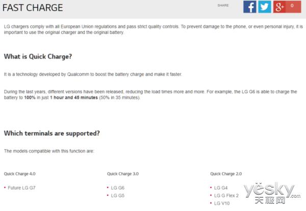 临时工手误?LG G7现身英国官网 或采用骁龙835处理器