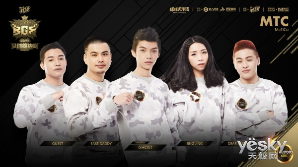 《球球大作战》全球总决赛(BGF)台湾MTC战队专访:战地当歌