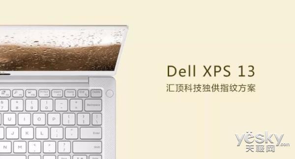 Dell XPS13惊艳亮相CES2018 搭载汇顶科技一键解锁指纹方案