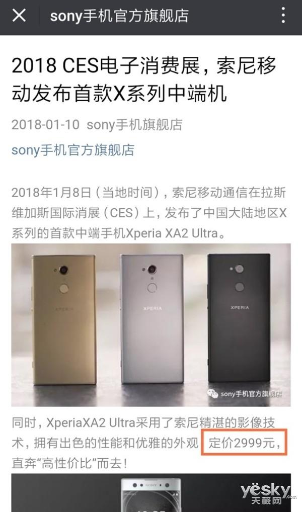 索尼官方自曝Xperia XA2国行版售价 2999元