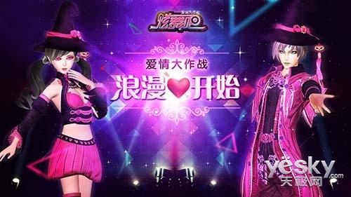 新年新气象《炫舞吧》1月周末活动火热来袭